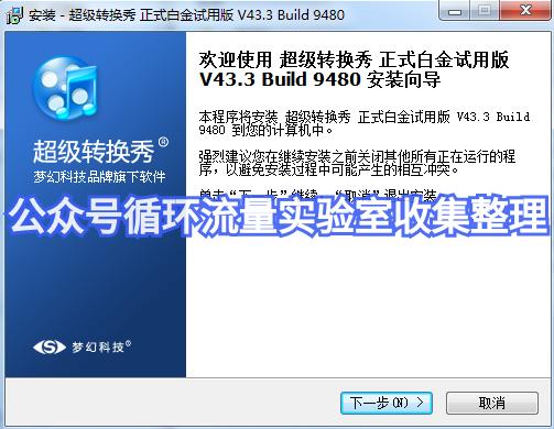 超级转换秀白金版注册码丨视频音频格式转化软件