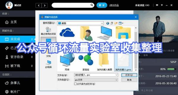图解电影制作电脑版软件免费分享丨GM Stufio v1.4.5官方版免费下载