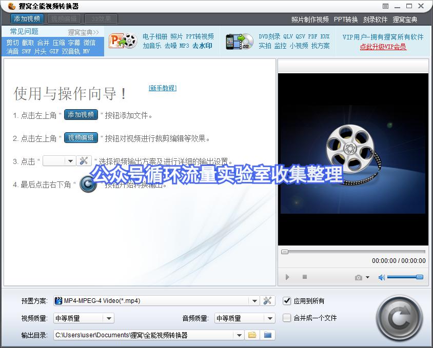 视频格式转换器哪个最好_狸窝全能视频转换器免费下载