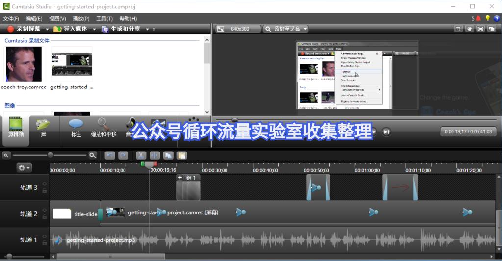 屏幕录像软件丨camtasia8.6破解版百度云免费分享