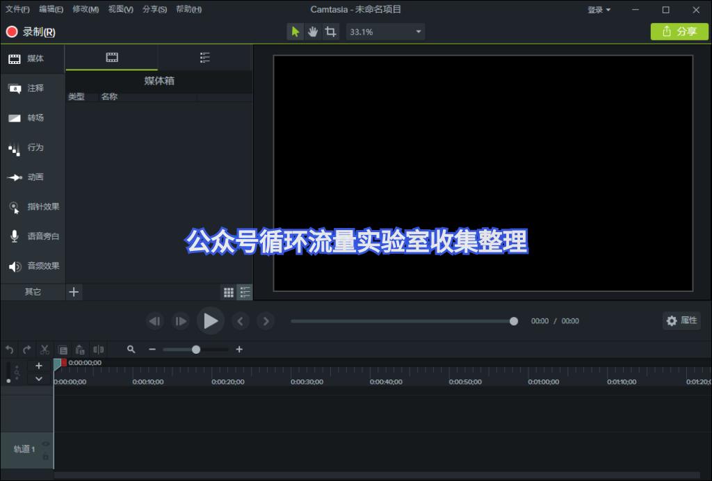 camtasia9破解版百度云_片头片尾制作软件