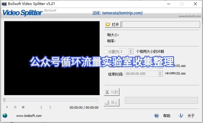 真正无损视频剪辑软件丨批量处理分割无需转码免费分享