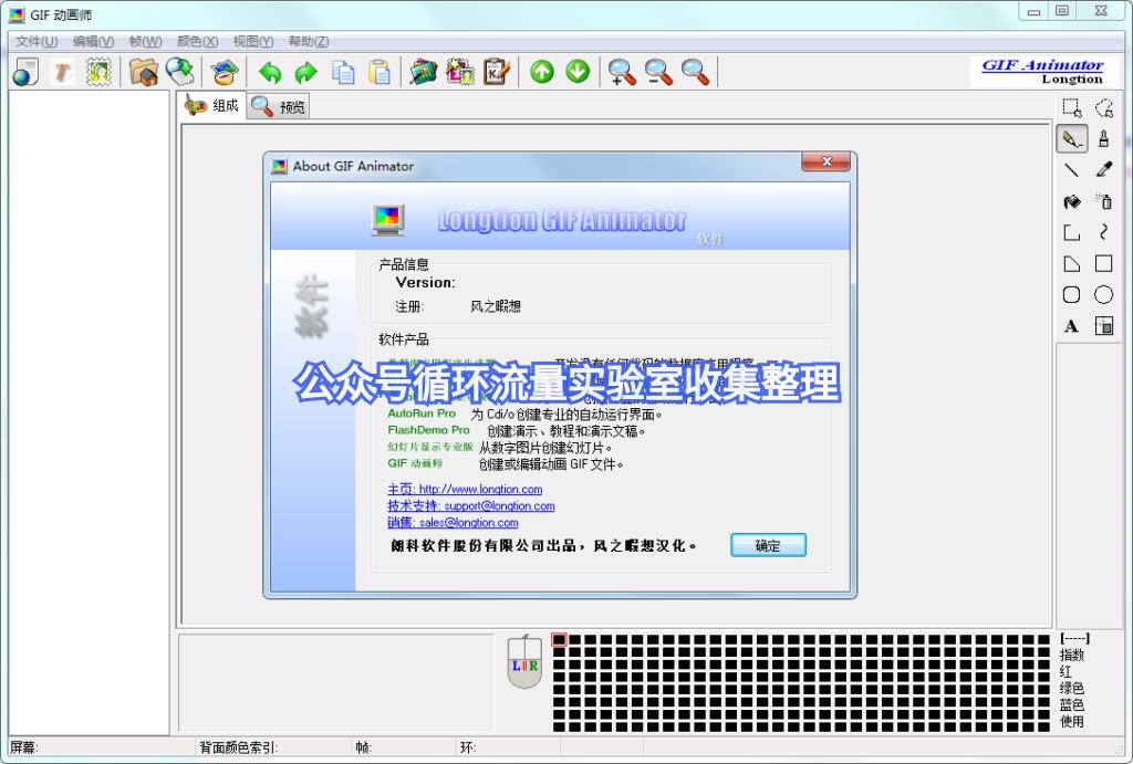 gif动画制作软件丨GIF动画师V5.0汉化破解版