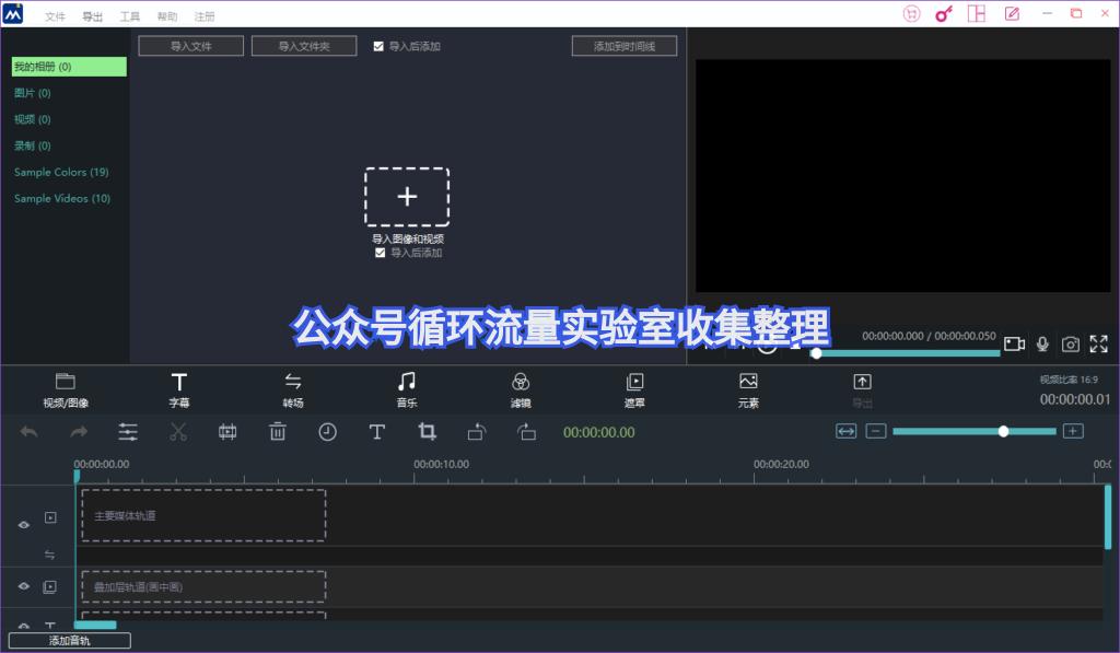 win movie maker2019怎么使用丨影片处理软件教程分享