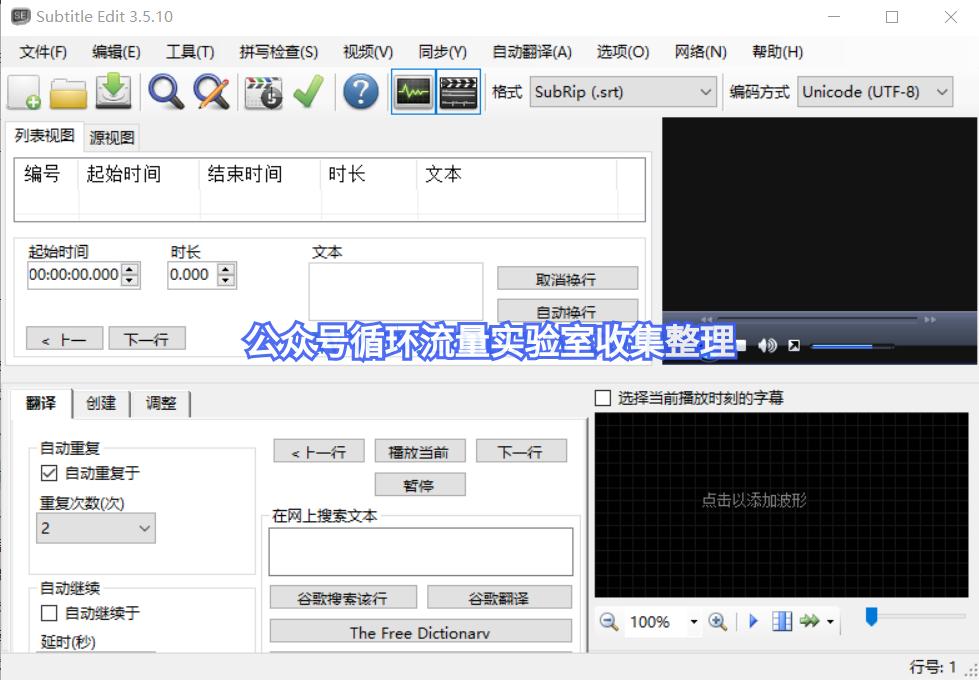 制作字幕的软件丨subtitle editv3.5.10中文版分享