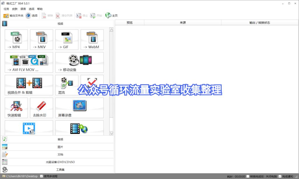 格式工厂这个软件怎么下载_强大的格式转换软件分享
