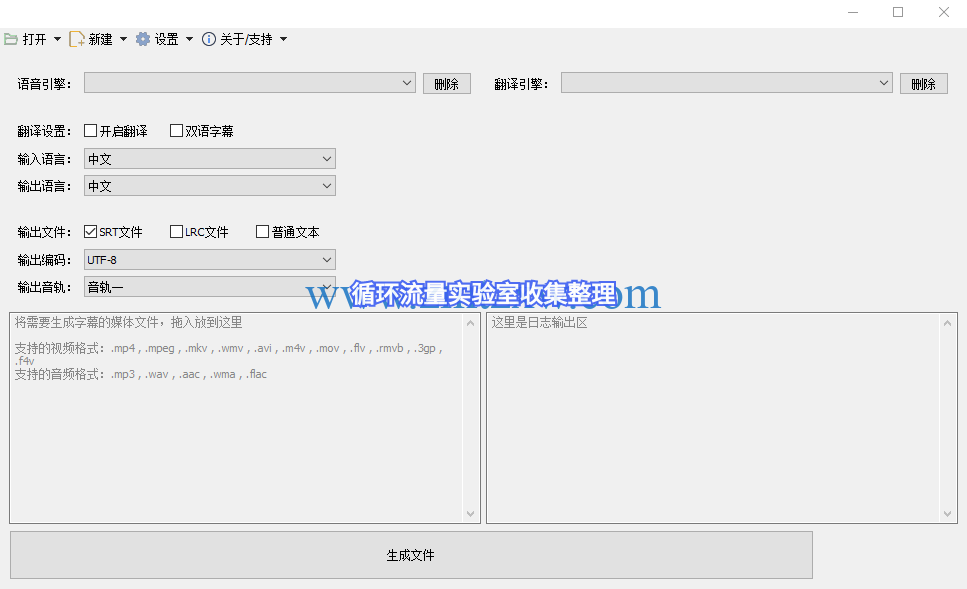 视频语音转文字字幕软件_免费下载