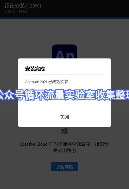 电脑动画制作软件_animate 2021免费分享