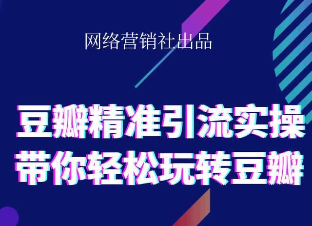 网络营销社豆瓣精准引流实操2.0