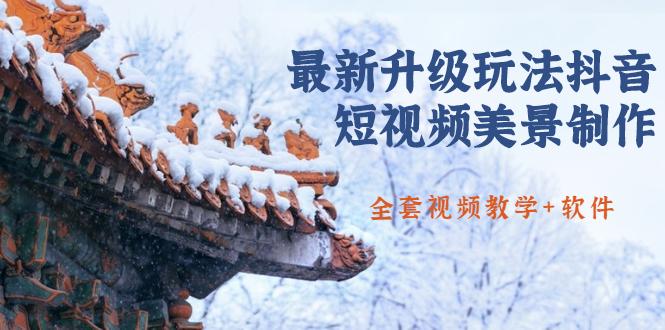 国色天香·最新升级玩法抖音短视频美景制作 轻松涨粉(全套视频教学+软件)
