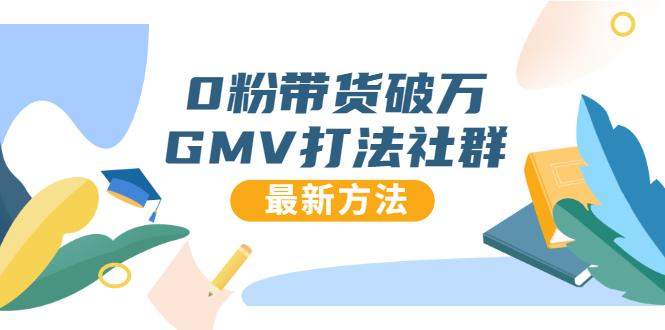 抖音0粉带货破万GMV打法新号快速破万流量(抖音新号没有播放怎么办)