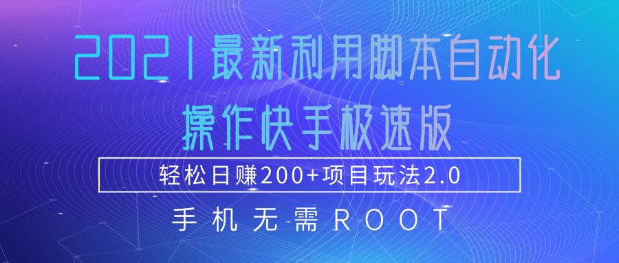快手极速版下载领现金2021脚本自动化操作快手极速版日赚200